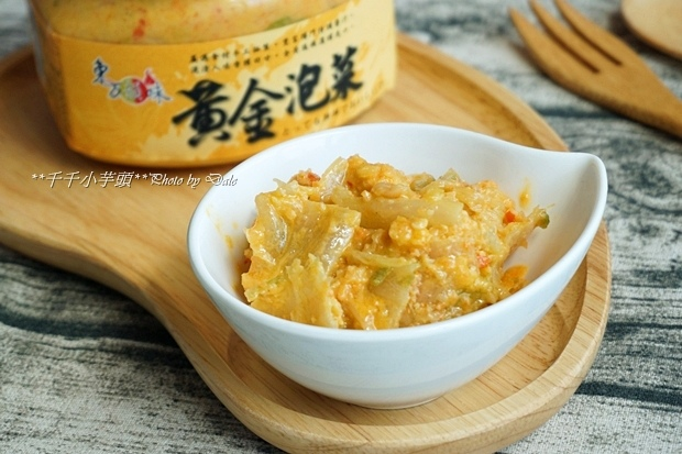 東方韻味黃金泡菜1.JPG