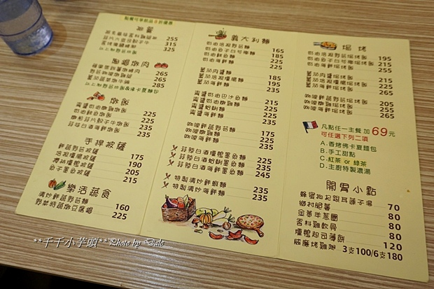 威廉泰爾鄉村料理餐坊11.JPG
