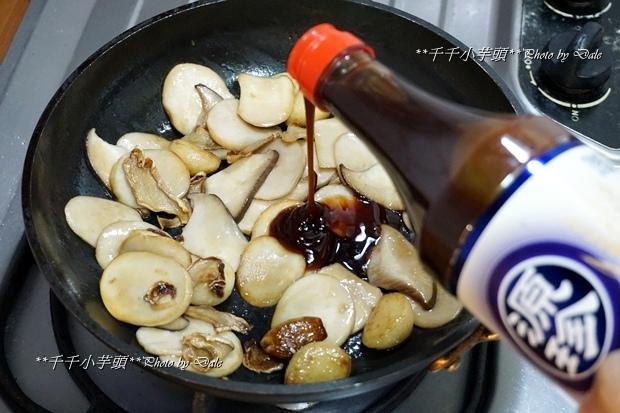 三杯杏鮑菇8.JPG