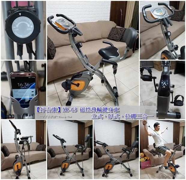 XR-G3 磁控飛輪健身車49.jpg