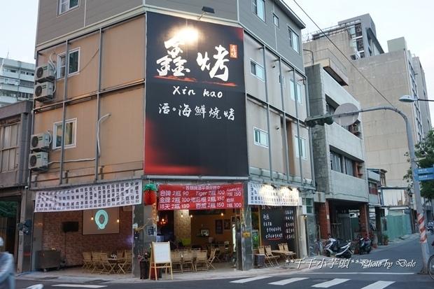鑫烤海鮮2.JPG