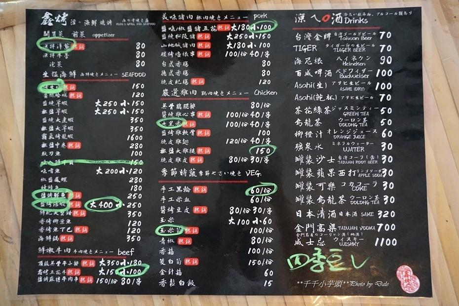 鑫烤海鮮9.JPG