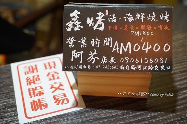 鑫烤海鮮21.JPG