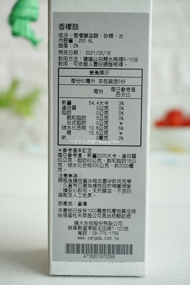 福釀坊香檸醋3.JPG