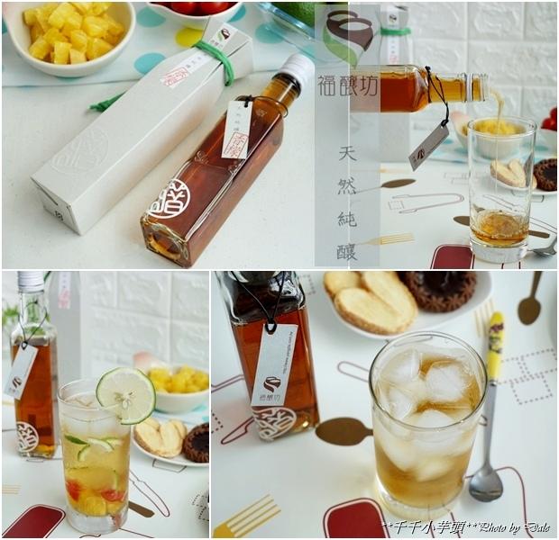 福釀坊香檸醋4.jpg