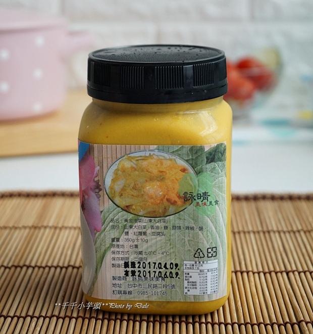 詠晴泡菜17.JPG