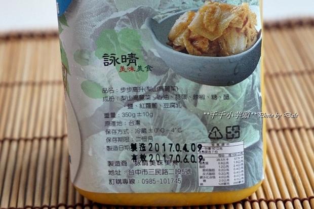 詠晴泡菜20.JPG