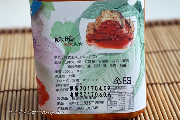 詠晴泡菜22.JPG