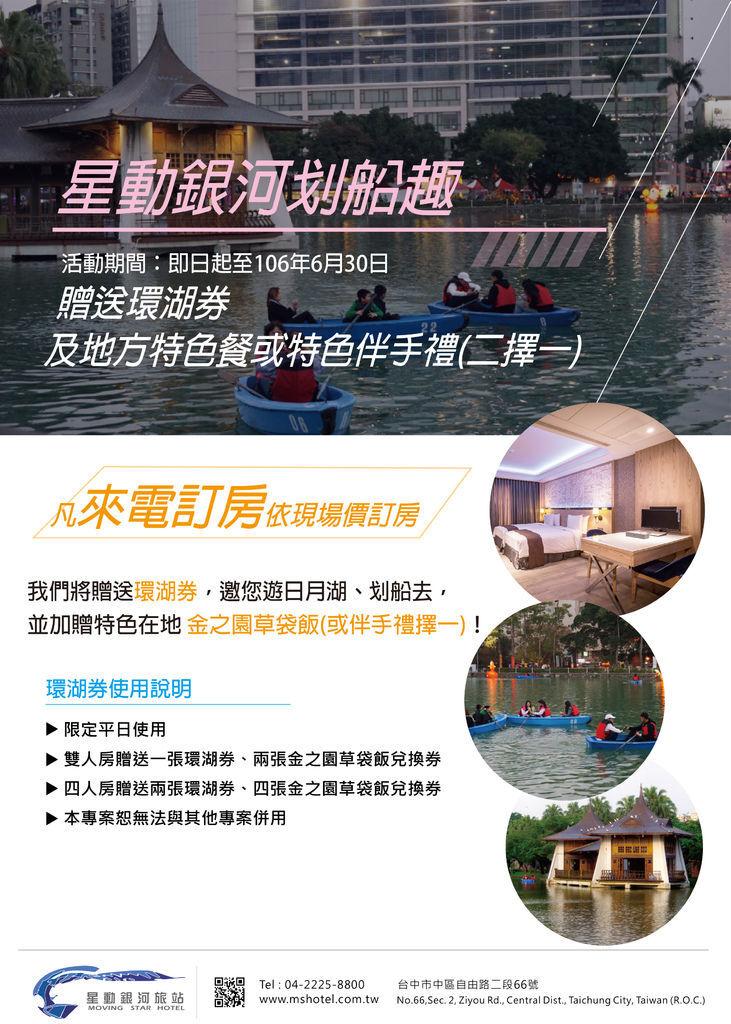台中公園划船─專案.jpg