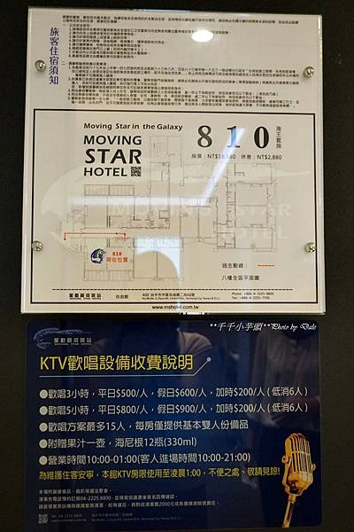 星動銀河旅站38.JPG