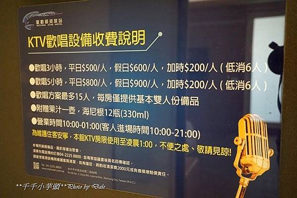 星動銀河旅站39.JPG