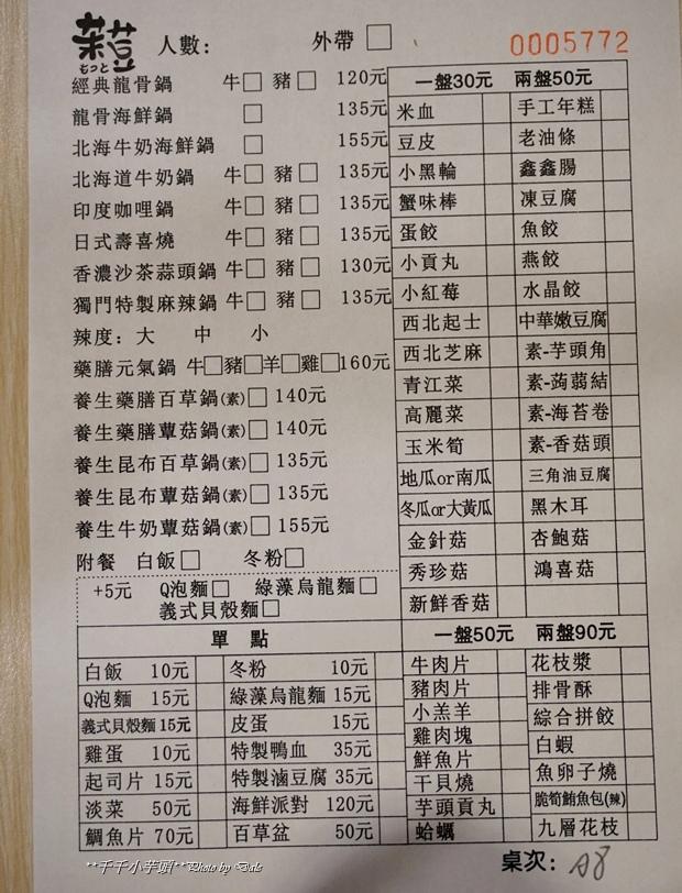 茉荳獨享鍋7.JPG