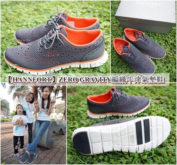 ZERO GRAVITY編織牛津氣墊鞋35.jpg