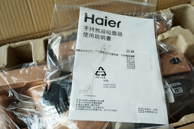海爾吸塵器7.JPG