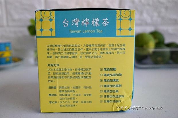 台山禾作社檸檬茶2.JPG