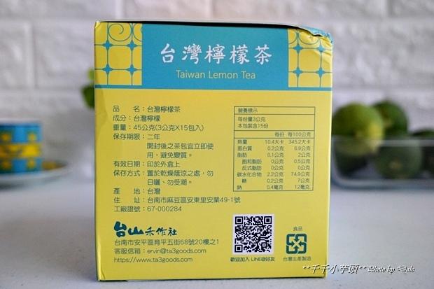 台山禾作社檸檬茶3.JPG