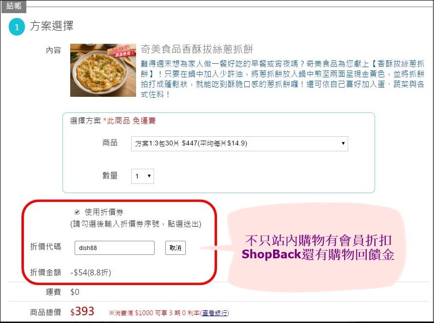 shopback34.jpg