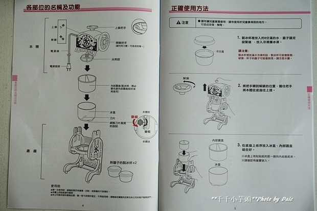 DOSHISHA復古風刨冰機26.JPG