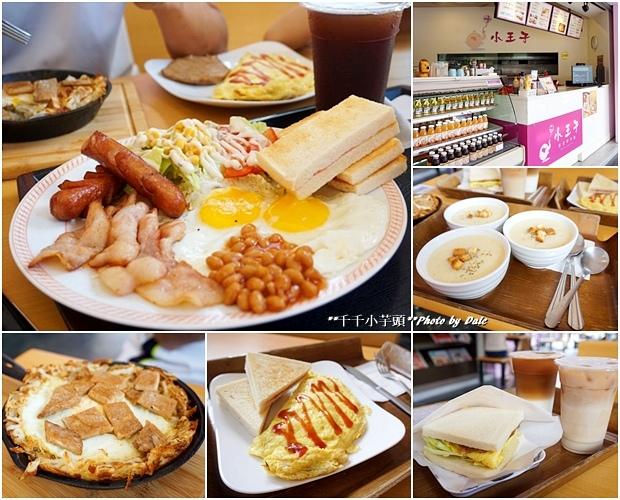 小王子早午餐38.jpg