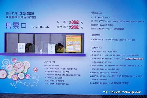 高雄凍物園哈爾濱藝術展4.JPG