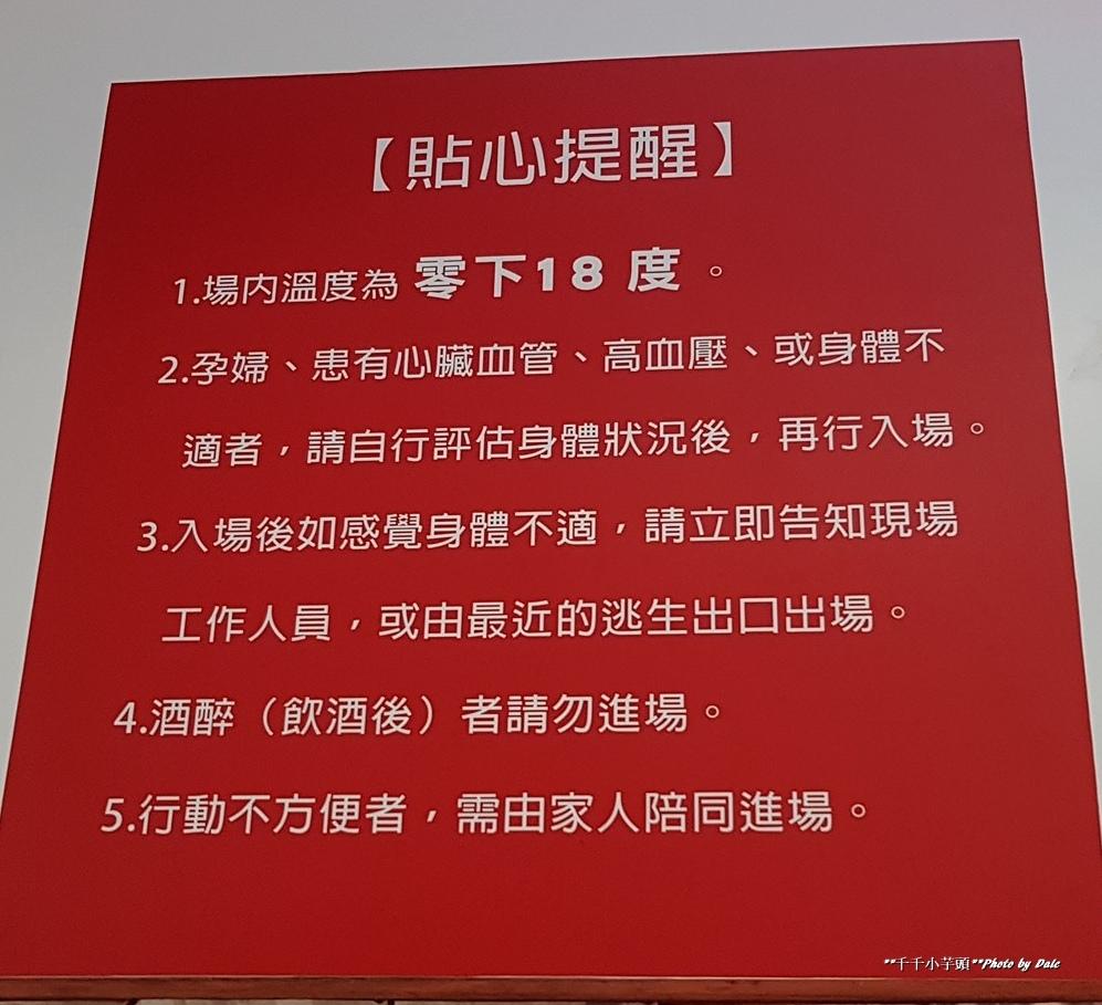 高雄凍物園哈爾濱藝術展11.jpg