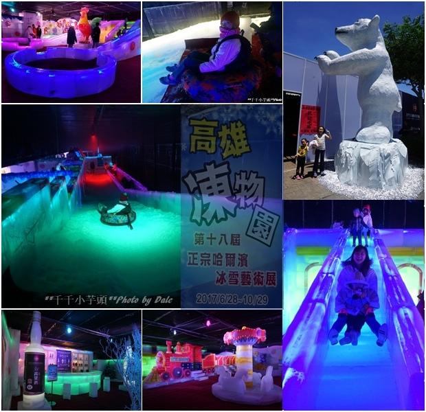 敗 高雄凍物園哈爾濱藝術展41.jpg