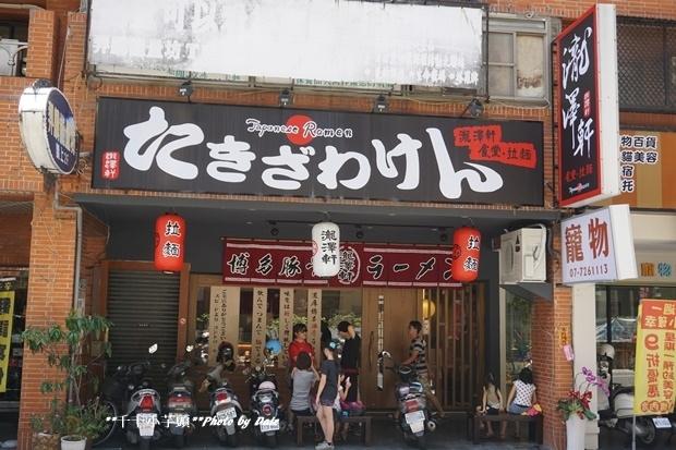 瀧澤軒日式拉麵1.JPG