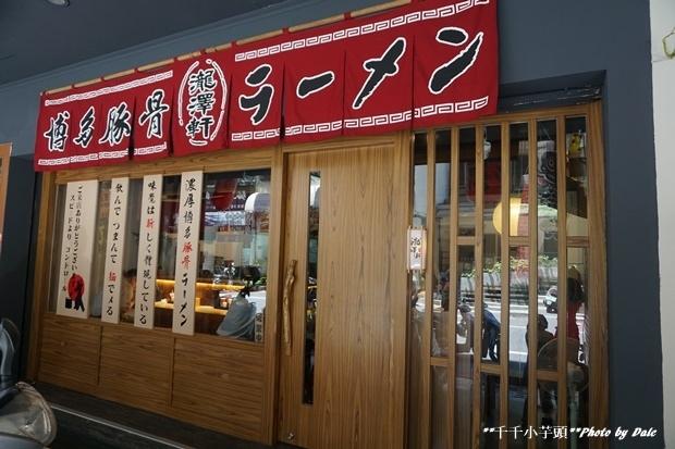 瀧澤軒日式拉麵3.JPG