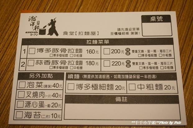 瀧澤軒日式拉麵4.JPG