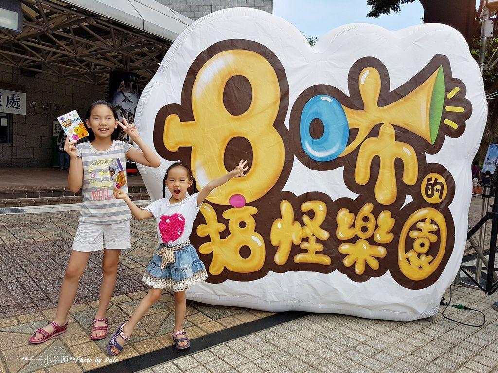 8咘的搞怪樂園夏日派對2.jpg