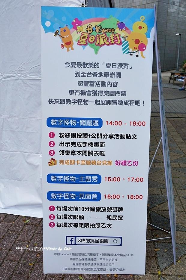 8咘的搞怪樂園夏日派對5.JPG