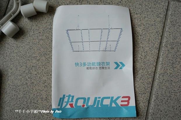 韓國Quick3萬能晾衣架4.JPG