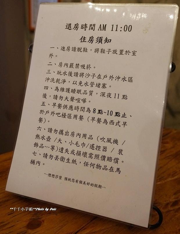 戀戀莎堡4.JPG