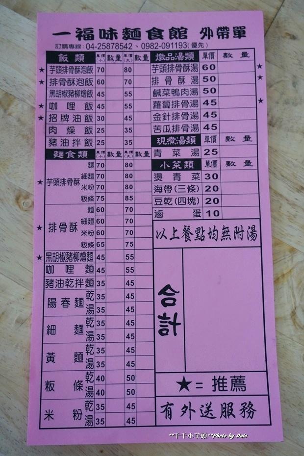一福味彌月油飯2.JPG