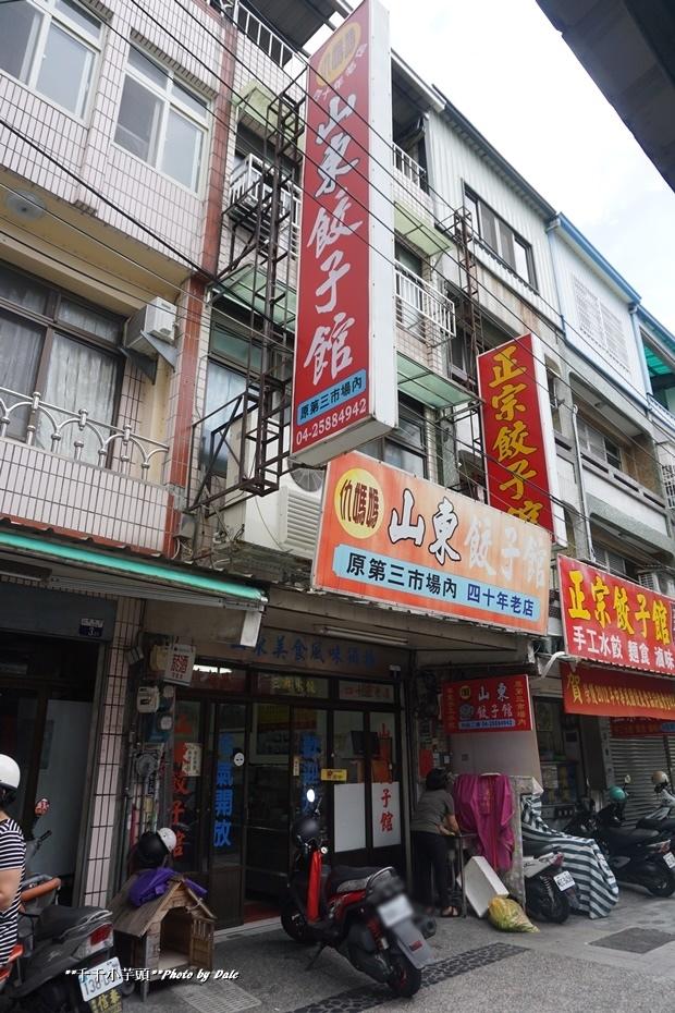 山東餃子館2.JPG