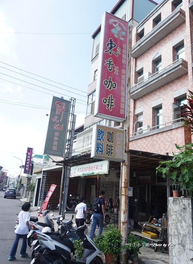 東香咖啡1.JPG
