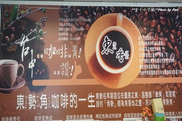 東香咖啡2.JPG