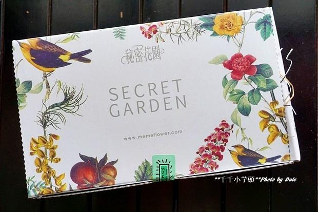 秘密花園3.JPG