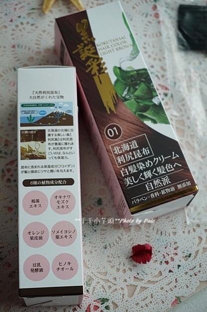 黑誕彩昆布亮澤護染膏5.JPG