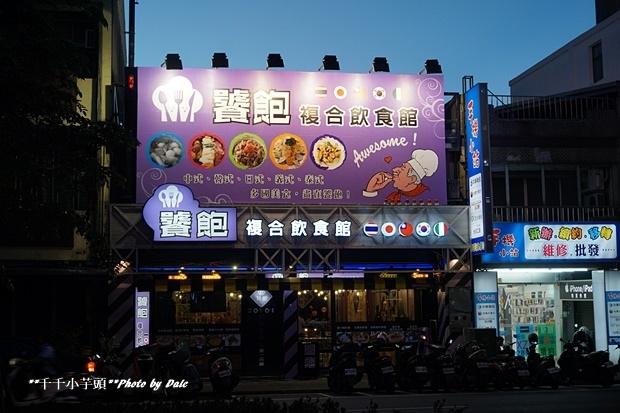 饕飽複合飲食館1.JPG