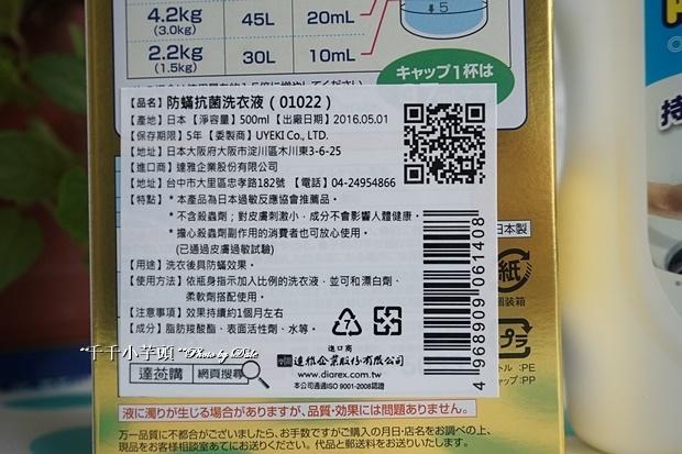 日本UYEKI防蹣洗衣添加劑洗衣精2.JPG