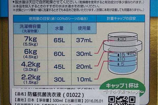 日本UYEKI防蹣洗衣添加劑洗衣精3.JPG