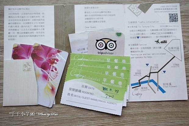 知本金聯飯店12.JPG
