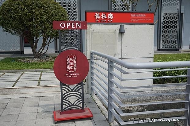 舊振南餅店3.JPG