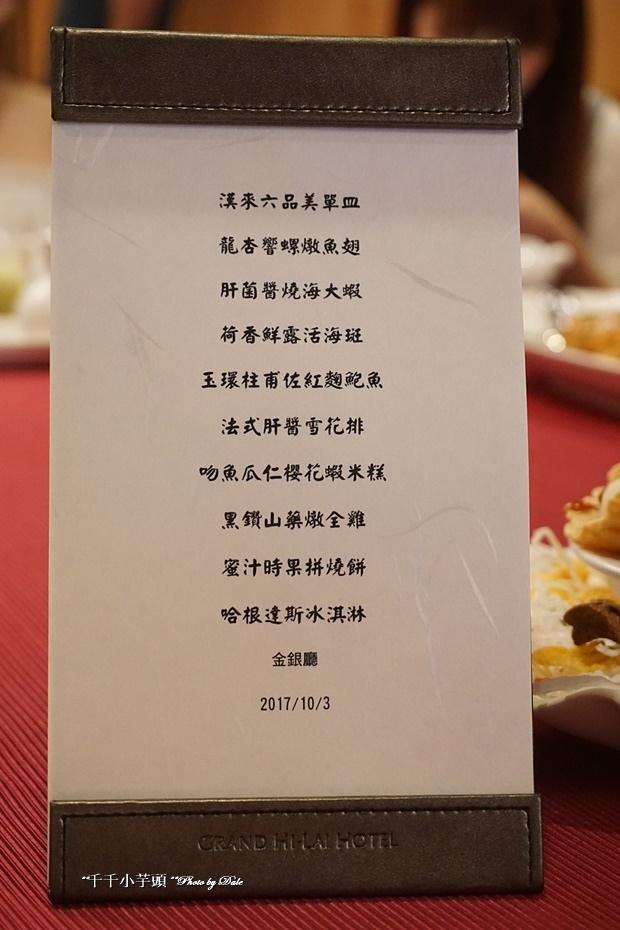 漢來飯店婚宴菜3.JPG