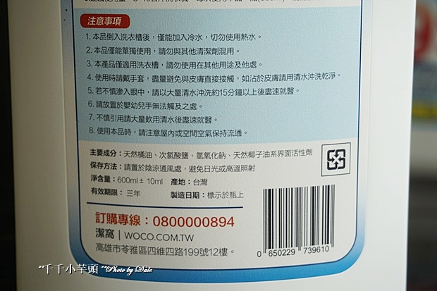 潔窩 - 天然去污洗洗劑洗衣槽專用4.JPG