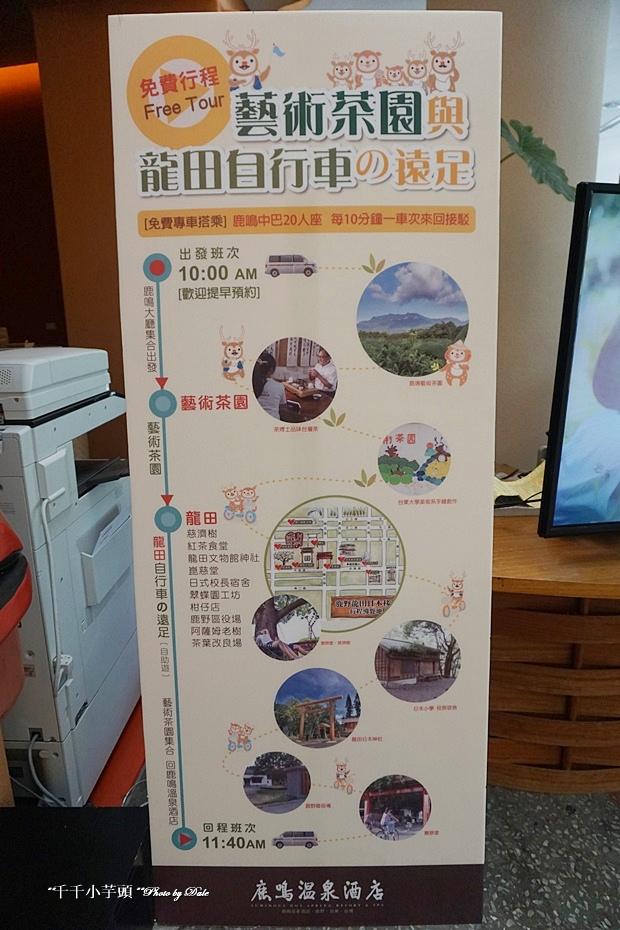 鹿鳴溫泉酒店81.JPG