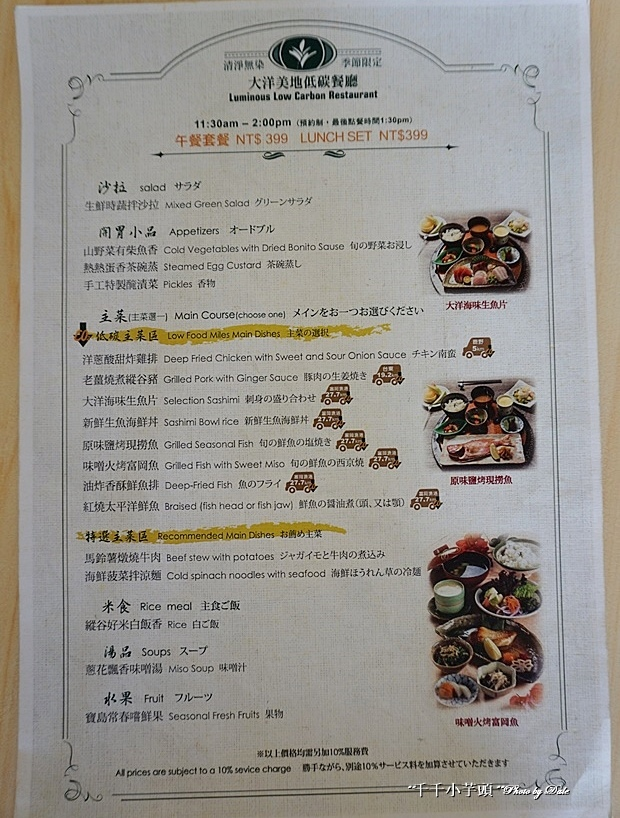 大洋美地低碳餐廳4.JPG