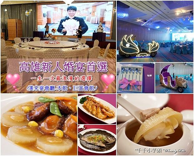 漢來飯店婚宴菜49