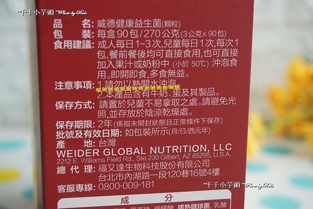 Weider 健康益生菌4.JPG